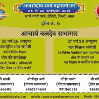 More than 30 countries to participate in Arya Samaj convention