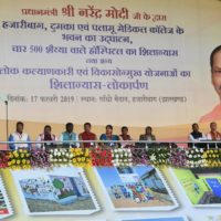 Jharkhand: PM visits Hazaribagh, unveils several Development Projects