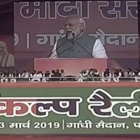 Chowkidar remains as alert as ever against corruption, says PM Modi in Patna