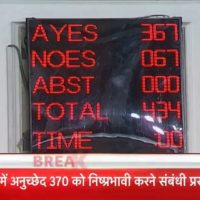 Historic: Parliament approves Resolution to repeal Article 370